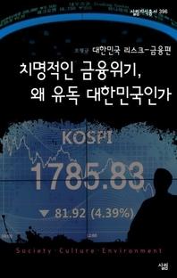 치명적인 금융위기 왜 유독 대한민국인가(체험판)