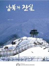 납북과 진실(2013 신년호)