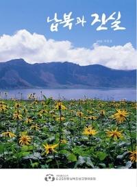 납북과 진실(2013년 여름호)