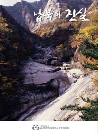 납북과 진실(2013년 가을호)