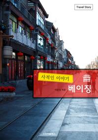 베이징-사적인 이야기(체험판)