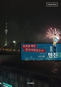 텐진: 무작정떠난 중국어학연수기(체험판)