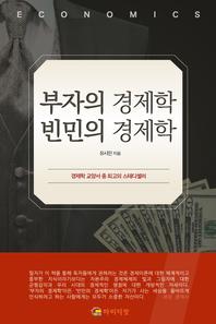 부자의 경제학 빈민의 경제학(체험판)