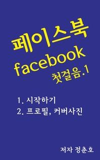 페이스북 facebook 첫걸음. 1