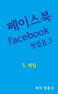 페이스북 facebook 첫걸음. 3