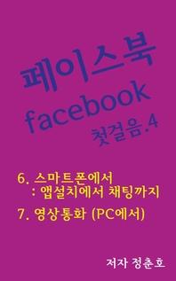 페이스북 facebook 첫걸음. 4