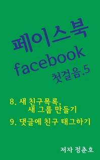 페이스북 facebook 첫걸음. 5