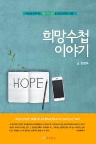 희망수첩 이야기(체험판)