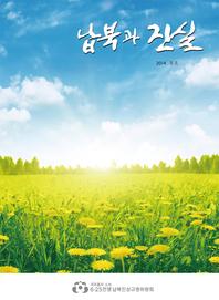 납북과 진실 2014년 봄호