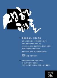 생협평론 2014년 가을호(16호)
