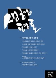 생협평론 2014년 겨울호(17호)