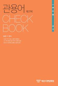 IRUM 영어 관용어 체크북 (대학 편입 시험대비)