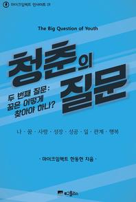 청춘의 질문 - 꿈 편(두 번째 질문 - 꿈은 어떻게 찾아야 하나 )(마이크임팩트 인사이트 01)