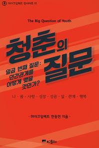 청춘의 질문 - 관계 편(일곱 번째 질문 - 인간관계를 어떻게 맺을 것인가 )(마이크임팩트 인사이트 01)