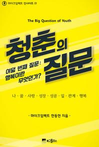 청춘의 질문 - 행복 편(여덟 번째 질문 - 행복이란 무엇인가 )(마이크임팩트 인사이트 01)