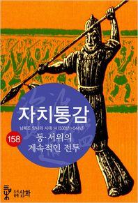 자치통감. 권158(남북조 양나라 시대14)(자치통감 294)