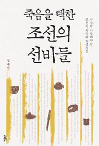 죽음을 택한 조선의 선비들 : 역사가 기억해야 할 조선의 죽음과 희생정신(체험판)