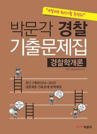 박문각 경찰 기출문제집(경찰학개론): 경찰 채용 시험 대비