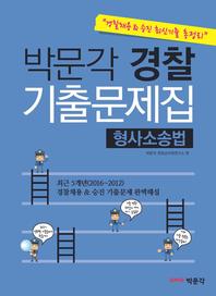 [경찰채용&승진 최신기출 총정리] 박문각 경찰 기출문제집(형사소송법)  경찰 채용, 승진 시험 대비