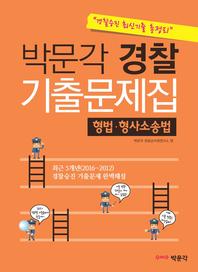 [경찰승진 최신기출 총정리] 박문각 경찰 기출문제집(형법?형사소송법): 경찰 승진 시험 대비