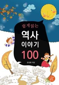 쉽게 읽는 역사이야기 100