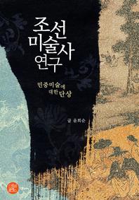 조선미술사연구:민중미술에 대한 단상