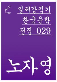 일제강점기 한국문학전집 029 노자영
