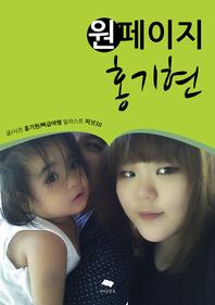 원페이지 홍기현 : 비록 청춘에서 멈출지라도