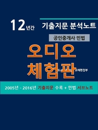 12년간 기출지문 분석노트(공인중개사 민법)(체험판)
