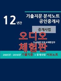 12년간 공인중개사 기출지문 분석노트(중개사법)(체험판)