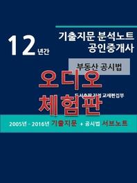 12년간 공인중개사 기출지문 분석노트(부동산 공시법)(체험판)