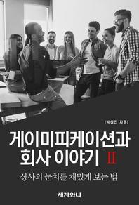 게이미피케이션과 회사 이야기 Ⅱ 상사의 눈치를 재밌게 보는 법