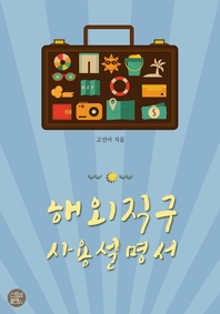 개정판│해외직구 사용설명서