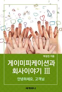 게이미피케이션과 회사 이야기 Ⅲ : 안녕하세요, 고객님?