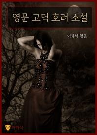 영문 고딕 호러 소설