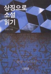 상징으로 소설읽기