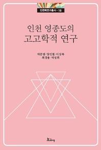 인천 영종도의 고고학적 연구