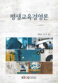 평생교육경영론