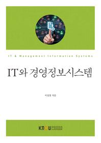IT와경영정보시스템