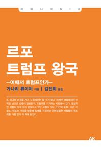 르포 트럼프 왕국(이와나미 18)(체험판)