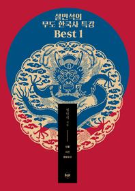 설민석의 무도 한국사 특강 Best 1 (개정판)