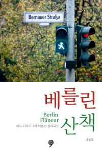 베를린 산책