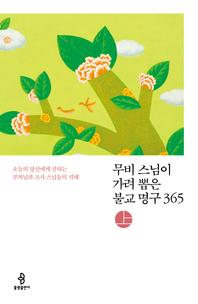 무비 스님이 가려 뽑은 불교 명구 365 (상)