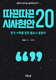 따끈따끈 시사현안 20