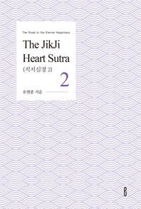 The JikJi Heart Sutra 2 (직지심경)