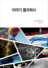 이야기 물리학사