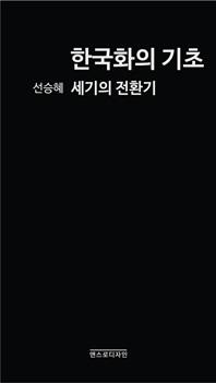 한국화의 기초 - 세기의 전환기