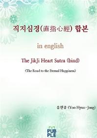 직지심경(直指心經) 합본 in english 'The JikJi Heart Sutra(bind)'